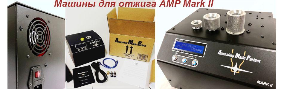Машины для отжига AMP Mark 2